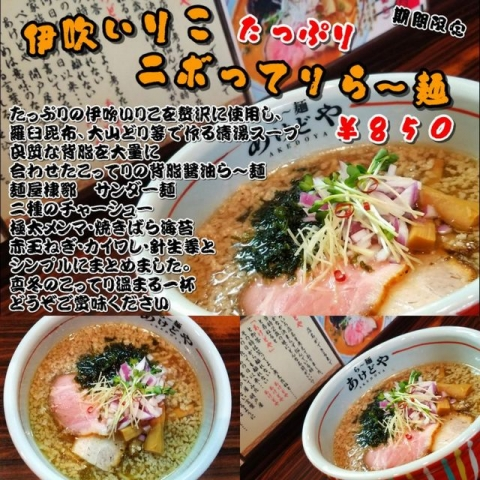 ら~麺 あけどや【五】-3
