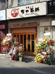 【新店】中華ソバ ちゃるめ-2