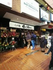 【新店】らぁ麺 時は麺なり-1