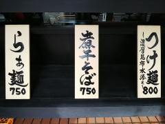 【新店】らぁ麺 時は麺なり-5
