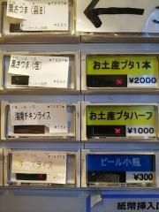 ラーメン宮郎【参】-4