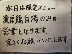ラーメン宮郎【参】-3