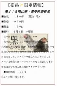 ラーメン宮郎【参】-2