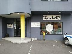 昭和ラーメン ふくや-1