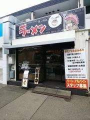 【新店】ラーメン億人隊長-1
