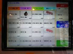 【新店】ラーメン億人隊長-3