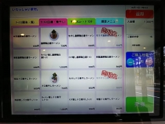 【新店】ラーメン億人隊長-4