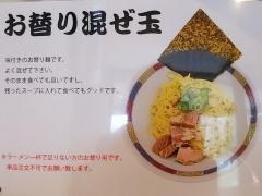 【新店】ラーメン億人隊長-16