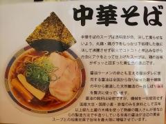 【新店】ラーメン億人隊長-20