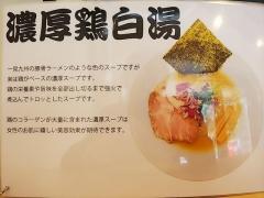 【新店】ラーメン億人隊長-21
