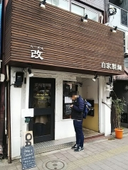 らーめん改【壱四】-1