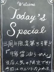 らーめん改【壱四】-13