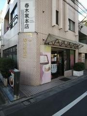 春木家本店-1