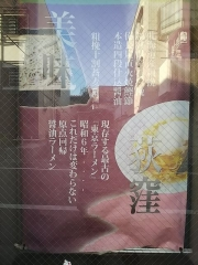 春木家本店-2