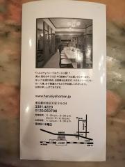 春木家本店-12