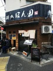 麺処 ほん田【弐六】-1