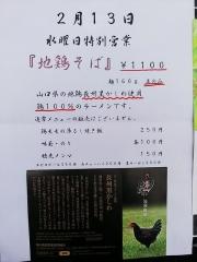 麺処 ほん田【弐六】-2