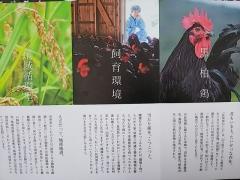 麺処 ほん田【弐六】-3
