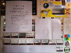 麺処 ほん田【弐六】-4