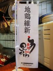 麺処 ほん田【弐六】-16