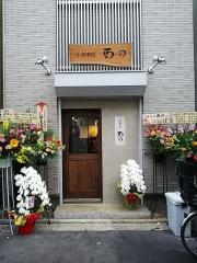 【新店】中華そば 西の-1