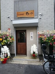 【新店】中華そば 西の-2