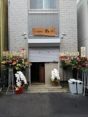 【新店】中華そば 西の-4
