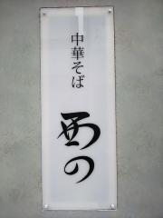 【新店】中華そば 西の-10