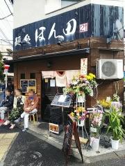 麺処 ほん田【弐八】-1