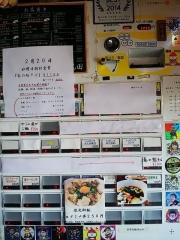 麺処 ほん田【弐八】-4