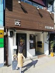 らーめん 改【壱五】-1