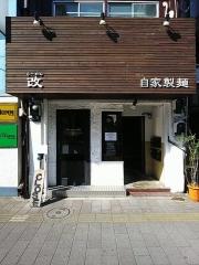 らーめん 改【壱五】-2