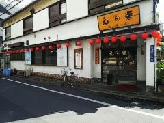 らーめん元楽 蔵前元楽総本店-1