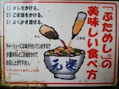 らーめん元楽 蔵前元楽総本店-7