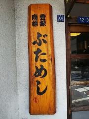 らーめん元楽 蔵前元楽総本店-8