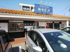 麺喰屋 澤 徳島店【弐】-1