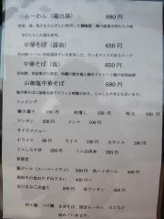 麺喰屋 澤 徳島店【弐】-3