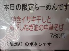 麺喰屋 澤 徳島店【弐】-4