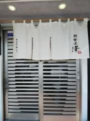 麺喰屋 澤 徳島店【弐】-12