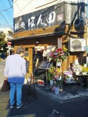 麺処 ほん田【弐七】-1