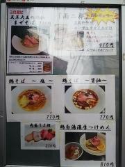 らーめん つけめん 雨ニモマケズ【五】-9