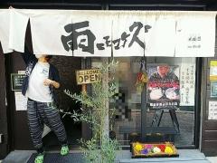 らーめん つけめん 雨ニモマケズ【六】-1