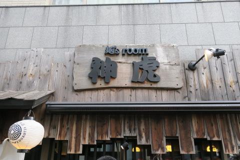 神虎・肥後橋店(外観)