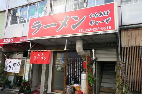 ヒロ商店(外観)