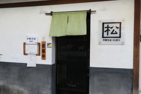 國松_4(外観)