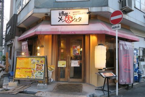 メン太ジスタ(外観)