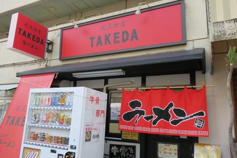 我流厨房TAKEDA(外観)