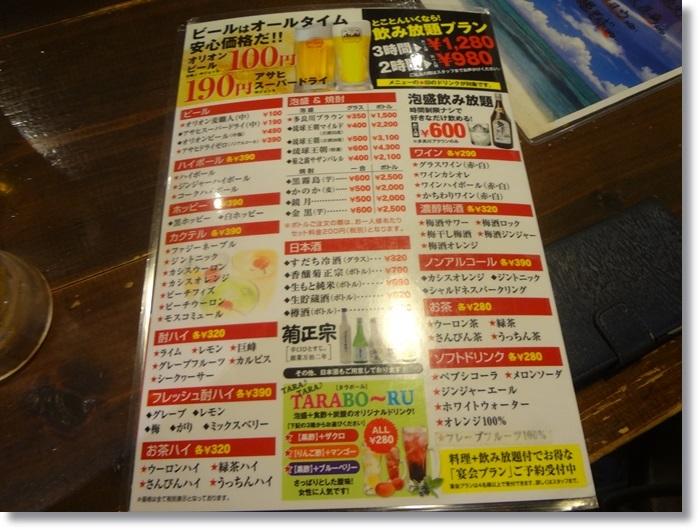 ぼんぢりやDSC01934