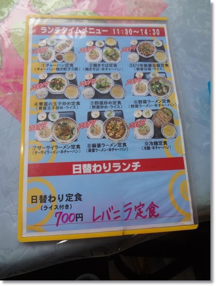 中華料理漢謝園 DSC01948