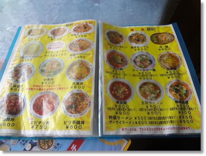 中華料理漢謝園 DSC01949